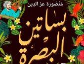 """مناقشة """"بساتين البصرة"""" لـ منصورة عز الدين فى """"صالون سالمينا"""" .. اليوم"""