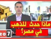 ماذا حدث للذهب في مصر؟.. وتوقعات الأسعار الفترة المقبلة