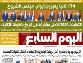 """174 نائبا يعبرون أبواب مجلس الشيوخ.. غدا بـ""""اليوم السابع"""""""