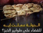 """""""إكسترا نيوز"""" تبرز فيديو """"اليوم السابع"""" حول ما فعلته الدولة للقضاء على طوابير الخبز"""