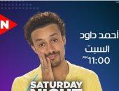 أحمد داوود ضيف SNL بالعربى على قناة ON.. اليوم