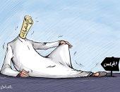 كاريكاتير صحيفة كويتية ..الاستجوابات فى مجلس الأمة تعمى البصر