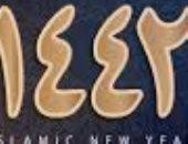 عام هجرى جديد.. رسول الله أبرم معاهدات مع اليهود لإعمار الأرض.. ووضع وثيقة لتنظيم العلاقة بين المهاجرين والأنصار فور هجرته إلى المدينة المنورة.. وعمر بن الخطاب أول من جعل بداية التقويم الهجرى فى شهر محرم