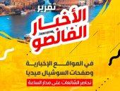 """الشائعات فى تقرير""""فالصو"""".. الإخوان يرفعون نسبة البطالة بمصر لـ 32.5% و""""علقة"""" من جماهير الأهلى لرمضان صبحى"""