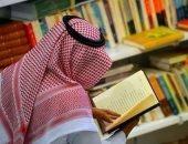 """السعودية تطلق مبادرة """"اقرأ"""" لتشجيع الشباب على القراءة.. اعرف التفاصيل"""