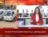 موجز الخدمات.. موقع التنسيق يغلق اليوم.. و15 منطقة بلا مياه 16 ساعة بالقاهرة