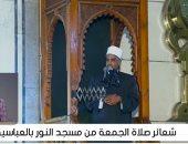 """سعد الدين الهلالى يوضح ببرنامج """"كن أنت"""" كيفية صلاة الجمعة فى المنزل"""