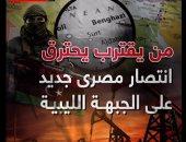 فيديو.. من يقترب يحترق.. انتصار مصرى جديد على الساحة الليبية
