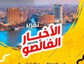 """الشائعات فى تقرير""""فالصو"""".. إعفاء منازل ما قبل فبراير 2017 من رسوم التصالح وعدد سكان الإمارات 50 ألف نسمة"""