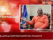 """""""تليفزيون اليوم السابع"""" يكشف استعدادات استاد القاهرة لقمة الأهلى والزمالك غدا"""