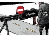 كاريكاتير صحيفة سعودية.. سلاح المليشيات يقطع الطريق أمام مستقبل العراق