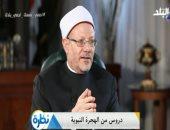 المفتى: الإخوان يُبدون مصالح الجماعة على حساب الوطن وذلك ضد المقاصد الشرعية