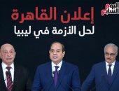 """محاور """"إعلان القاهرة"""" مفتاح السلام في ليبيا ووقف إطلاق النار.. انفوجراف"""