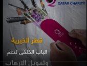 قطر الخيرية الباب الخلفى لدعم وتمويل الإرهاب.. فيديو