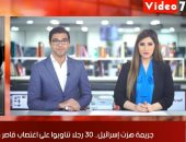 موجز التريندات من تليفزيون اليوم السابع.. مصر تنتصر فى ليبيا و30 إسرائيليا يغتصبون قاصر