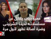 مع صحصاح.. عمرو دياب يتنازل عن مسلسله لدينا الشربينى وضرة أصالة تظهر لأول مرة