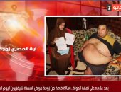 زوجة مريض السمنة لتليفزيون اليوم السابع: مخرجش بقاله سنتين من البيت وعايش ميت