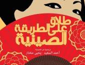 """يصدر قريبا.. رواية """"طلاق على الطريقة الصينية"""" عن بيت الحكمة الصينى"""