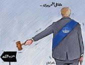 كاريكاتير صحيفة كويتية .. إدانة دولية لحزب الله فى قضية مقتل الحريرى