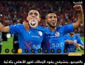 الصحافة المغربية تحتفل بتألق بن شرقي وأوناجم فى مباراة القمة.. صور