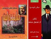 اقرأ هذه الكتب لكن انتبه.. روايات تهدد سلامك النفسى