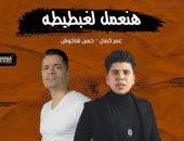 """""""لغبطيطا"""" لـ حسن شاكوش وعمر كمال تتخطى حاجز الـ5 مليون مشاهدة خلال 5 أيام"""