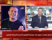 حفل عمرو دياب وأول مهرجان مصرى فى زمن كورونا فى موجز الفن من تليفزيون اليوم السابع