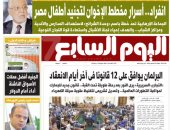 """انفراد.. أسرار مخطط الإخوان لتجنيد أطفال مصر.. غدا بـ""""اليوم السابع"""""""