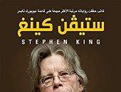 أشهر كاتب رعب فى العالم يتحدث عن نفسه.. ستيف كينج يتذكر طفولته