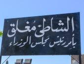 تحرير محاضر ضد معتدين على عمال مصايف الإسكندرية لمنعهم دخول الشواطئ المفتوحة