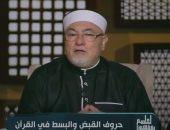 """خالد الجندى يفسر قول الله تعالى """"وشهد شاهد من أهلها"""".. فيديو"""