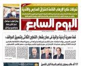 """""""اليوم السابع"""" تواصل انفرادها بخطة الإخوان لتجنيد أطفال مصر"""