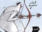 كاريكاتير صحيفة كويتية .. الأدوات الدستورية سهام موجه للمجتمع