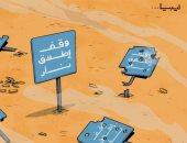 كاريكاتير صحيفة إماراتية .. وقف إطلاق النار فى ليبيا يصمد أمام محاولات الاختراق