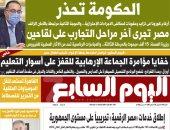 """مصر تجرى آخر مراحل التجارب على لقاحين.. غدا بـ""""اليوم السابع"""""""