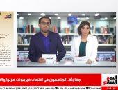 تليفزيون اليوم السابع يكشف تفاصيل قرار ملاحقة الهاربين بقضية فتاة الفيرمونت