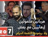 إرهابيين مع بعض ولا بيصونوا اللقمة الحرام..فضائح الإعلاميين الإخوان في قطر وتركيا