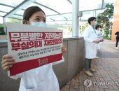 أطباء كوريا الجنوبية ينهون إضرابهم عن العمل ويقررون العودة غدا