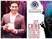 كمال عطية يخرج العرض الفنى بافتتاح مهرجان القاهرة الدولى للمسرح التجريبى