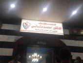 وزير الرياضة يفتتح مسجد طبيب الغلابة فى نادى الزمالك