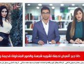 موجز التريندات من تلفزيون اليوم السابع: أزمة صور دانا جبر وحقيقة مفاوضات ساسى مع الأهلى