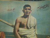 شاهد مجلة المصور تحتفى بـ محمد نجيب فى ملابس الإحرام منذ 67 عاما