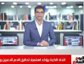 موجز الرياضة من تلفزيون اليوم السابع: برشلونة يتمسك بالشرط الجزائى لرحيل ميسى