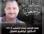نقابة الأطباء تنعى الشهيد الدكتور إبراهيم شعبان لوفاته بكورونا