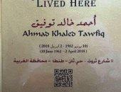 أحمد خالد توفيق عاش هنا.. التنسيق الحضارى يضع لافتة تحمل اسمه وعنوانه بطنطا