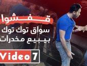 المصريون قفشوا سواق توك توك بيبيع مخدرات.. شوف عملوا فيه إيه أمام الكاميرات