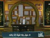 """رمضان عبد المعز: """"لا حول ولا قوة إلا بالله"""" تفتح الأبواب المغلقة.. فيديو"""