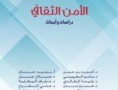 """كتاب """"الأمن الثقافى"""" يستعرض دور الثقافة فى تطوير الشعوب"""