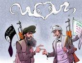 كاركاتير اليوم.. مليشيا الحوثي وتنظيم القاعدة أيد واحدة في اليمن