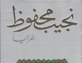 """100رواية مصرية.. """"المرايا"""" المثقفون فى مرايا نجيب محفوظ الأدبية"""